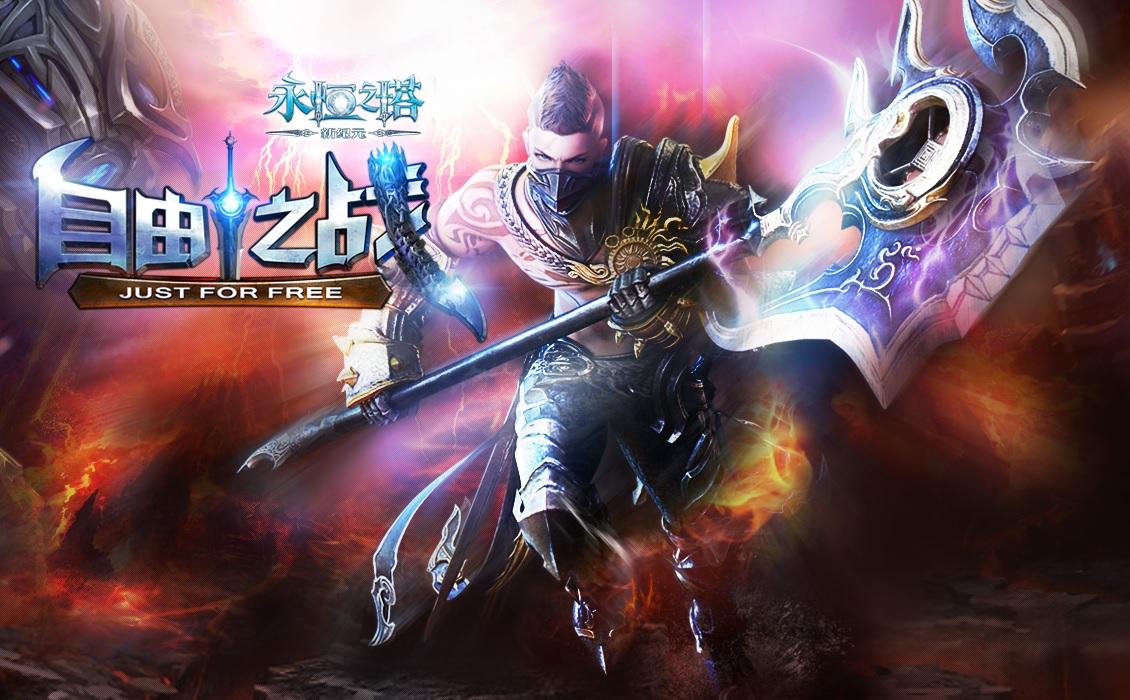 Aion-China-F2P