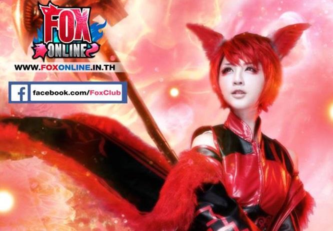 Fox Online จัดงานเปิดตัวเกมส์เผยระบบเด่นล้นทะลัก!