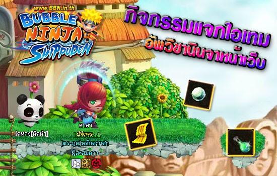 Bubble Ninja แจกไอเทมอัพวิชานินจาหน้าเว็บ