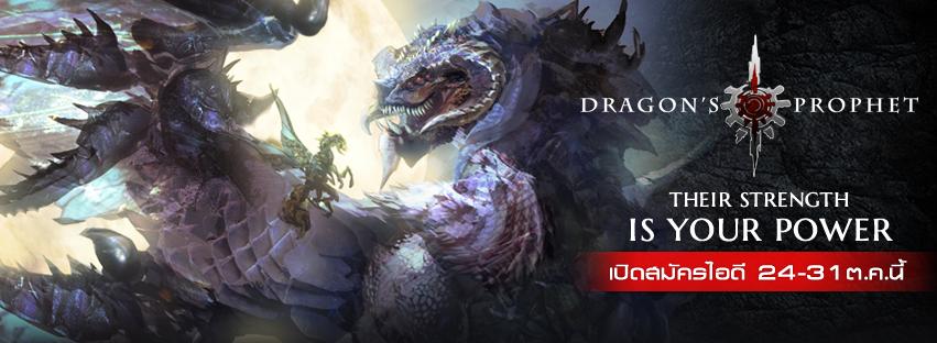 สมัคร ID รอเลย Dragon's Prophet แจกมังกรฟรี!