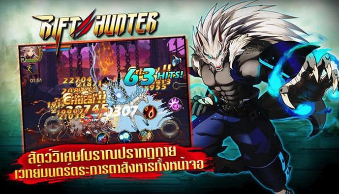 Rift Hunter พบอาชีพใหม่ ที่จะมาท้าดวล PK สุดหฤโหด