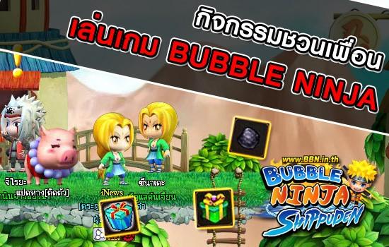 กิจกรรมชวนเพื่อนเล่นเกม BUBBLE NINJA