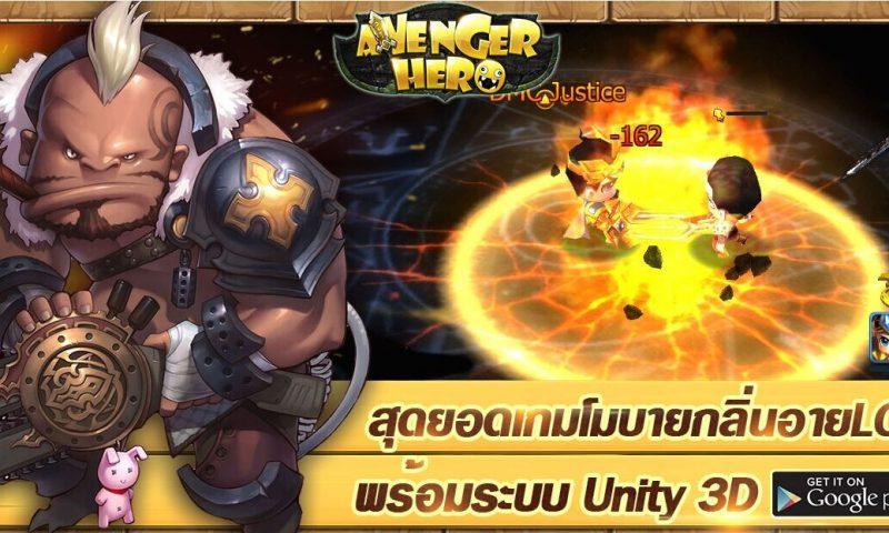 Avenger Hero สุดยอดเกมส์โมบายแบล็คกราวด์จาก LOL