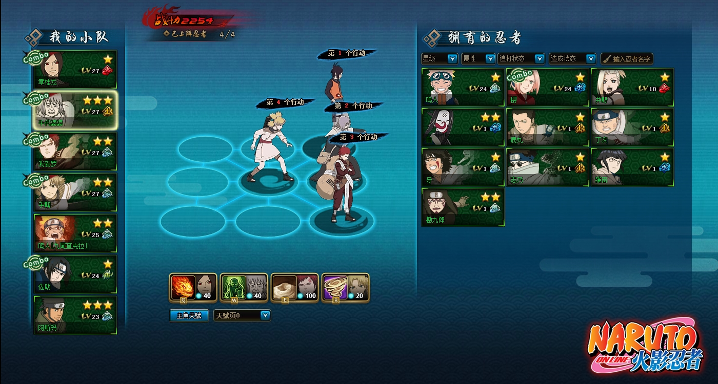 Naruto-Online-Character-formation