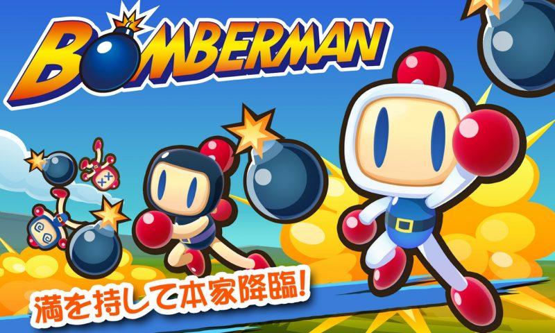 คืนชีพ Bomberman ลงแอพ iOS, Android โหลดเล่นฟรีได้แล้ว