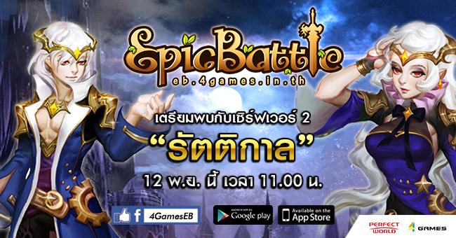 จัดให้ตามคำขอ! Epic Battle เปิดเซิร์ฟ 2 รัตติกาลพรุ่งนี้