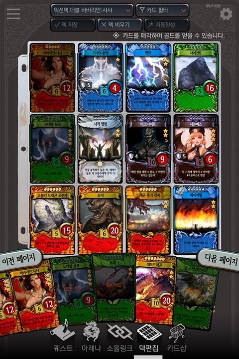 mabinogi-duel-gameplay2