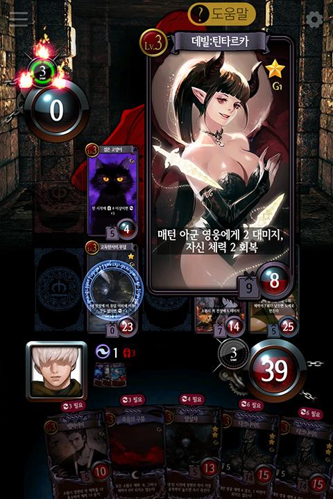 mabinogi-duel-gameplay6