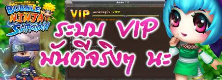 Bubble Ninja ระบบ VIP มันดีจริงๆ นะ