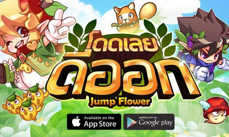 Jump Flower โดดเลยดีออก เกมส์ชื่อแสบๆ คันๆ เปิดให้มันส์แล้วจ้า