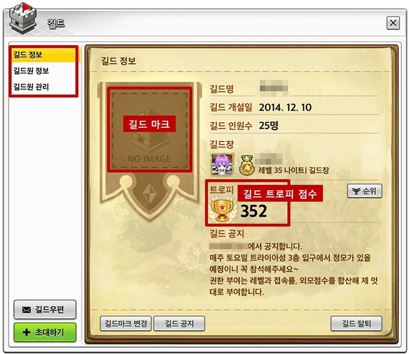 MapleStory-2-Guild-info-window