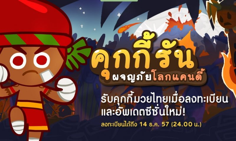 "LINE Cookie Run เปิดตัว ""คุกกี้มวยไทย"" อยากได้ลงทะเบียนด่วน"