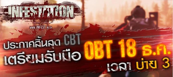 Infestation ประกาศสิ้นสุด CBT ซุ่มรับมือซอมบี้คลื่นใหม่ OBT 18 ธันวานี้