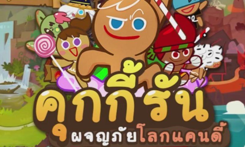 """ส่อง """"คุกกี้มวยไทย"""" จาก LINE Cookie Run ก่อนป๊ะของจริง!"""