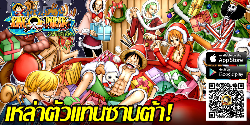 King of Pirate กับเหล่าตัวแทนซานต้า มาร่วมฉลองเทศกาลคริสต์มาส!