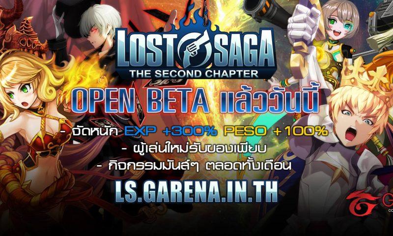 มาแล้วเกมส์แรกของปี Lost Saga the Second Chapter เปิดให้มันส์แล้ววันนี้