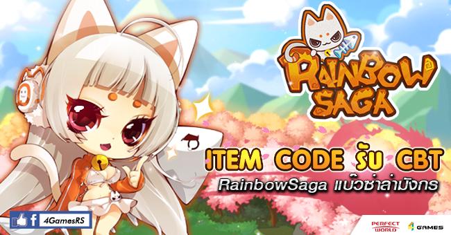 banner_itemcode