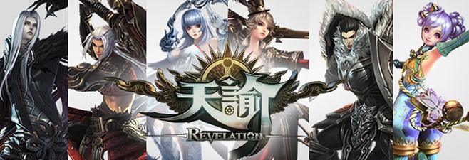 ฮืฮฮา Revelation Online โชว์ระบบกลางวัน-กลางคืน สุดเมพ