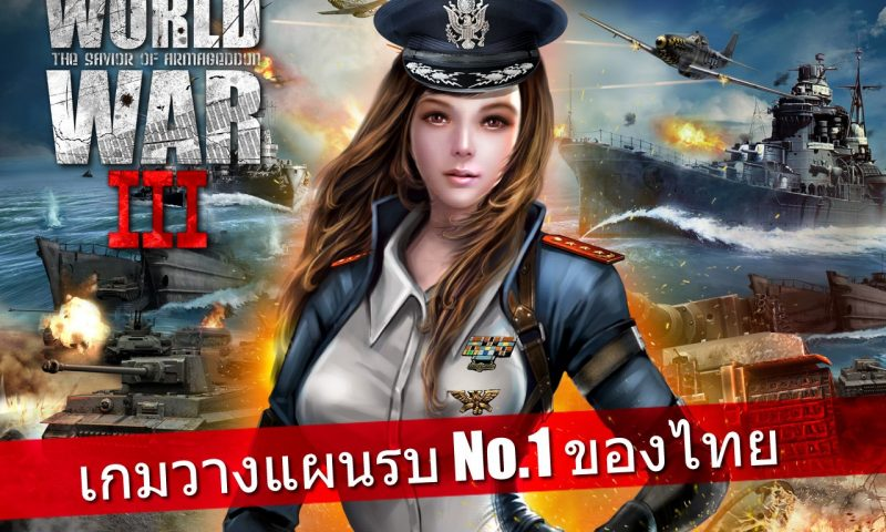 9 ม.ค.58 นี้พบกับ World War III: เกมส์วางแผนรบ No.1 ของไทย