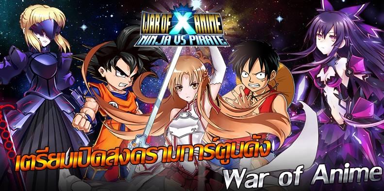 War of Anime สงครามตัวการ์ตูนดัง เปิดให้ลุยแล้ว ณ บัดนาว!