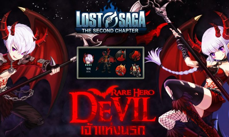 Lost Saga ส่ง Devil เจ้าแห่งนรก แรร์ฮีโร่ตัวใหม่ลงสนาม พร้อมจัดโปรเพียบ!