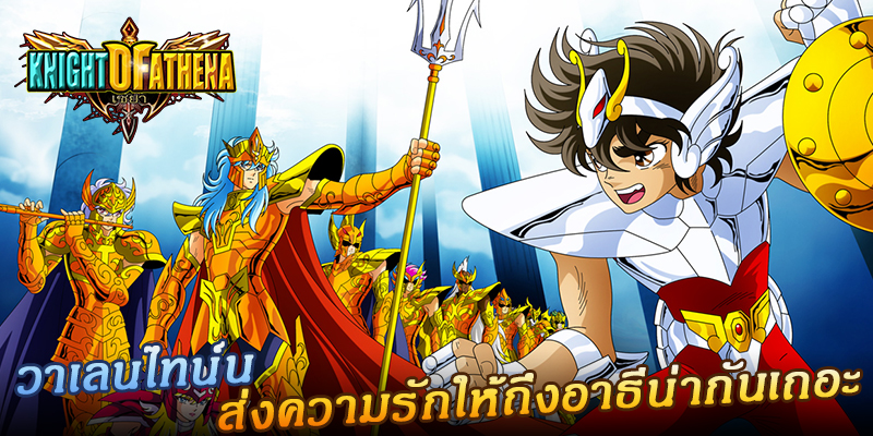 Knight of Athena วาเลนไทน์นี้ ส่งความรักให้ถึงอาธีน่ากันเถอะ!