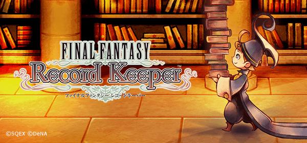 Final Fantasy Record Keeper เวอร์ชั่น Eng โผล่แล้ว
