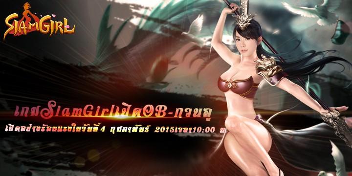 Siam Girl เกมส์การ์ด 3 ก๊กสุดเซ็กซี่ เปิด OBT แล้ววันนี้!