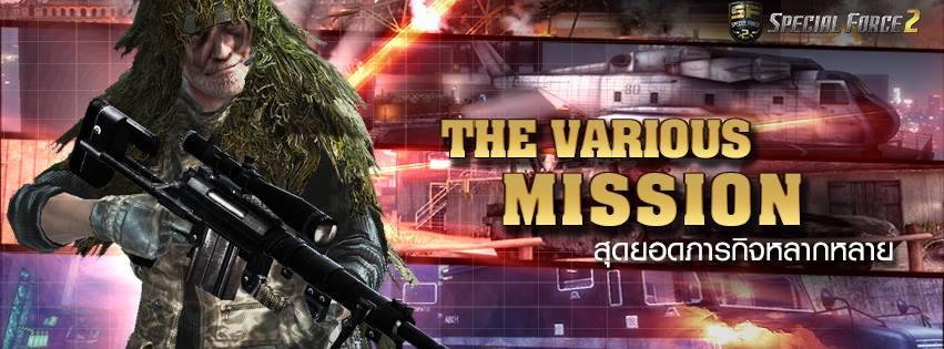"Special Force 2 โชว์ของดี ""THE VARIOUS MISSION"" มันส์ทุกภารกิจ"