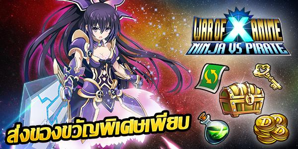 War of Anime โชว์ป๋า เพียงโหลดเกมส์ผ่าน Geeks Play แจกขวัญฟรี!