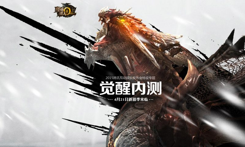 Monster Hunter Online ประกาศ CBT รอบใหม่ 21 เม.ย.นี้