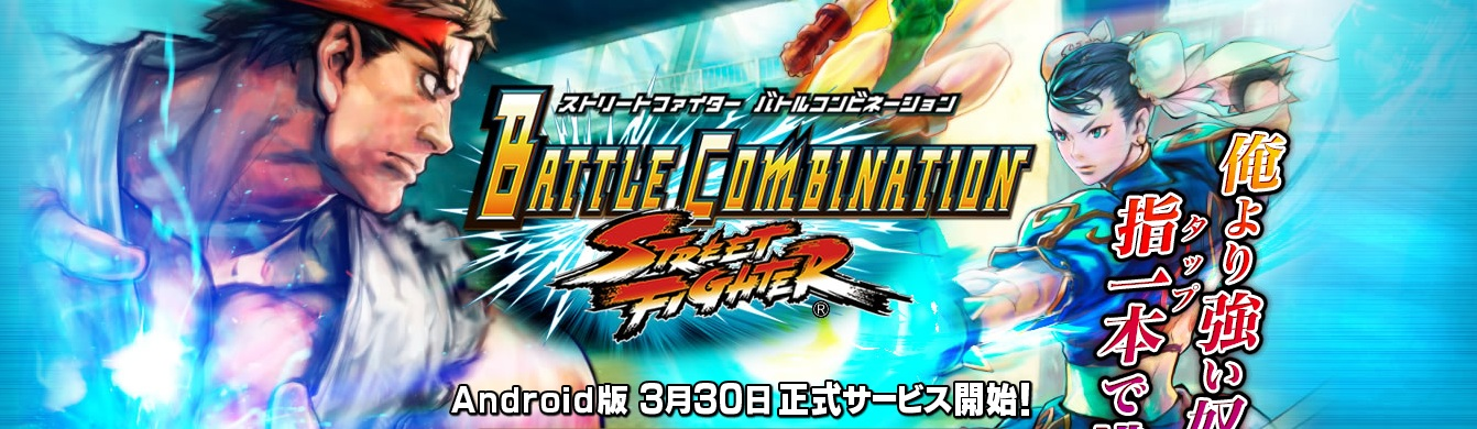 Street Fighter Battle Combination ส่ง Trailer ตัวที่ 2 มาให้ส่อง!