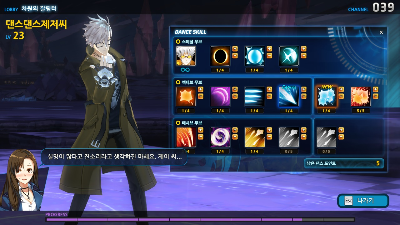 Dance-Dance-Closers-screenshot-6