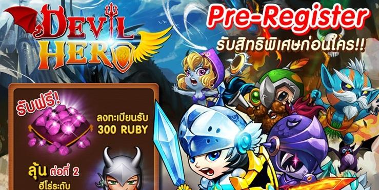 Pre-Register เกมส์ Devil Hero วันนี้รับสิทธิ์พิเศษก่อนใคร!