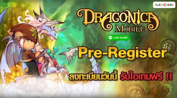 LINE Dragonica Mobile จัดกิจกรรมสุดจี๊ดต่อเนื่อง ก่อนเปิดโหลด พ.ค.นี้