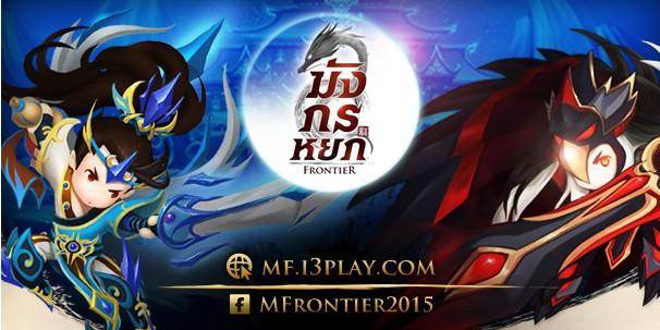 """""""มังกรหยก Frontier 2015"""" ว่าที่เกมส์ใหม่ของ Ini3"""