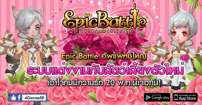"Epic Battle อัพแพทช์ใหญ่ ""ระบบแต่งงานกับสัตว์เลี้ยงตัวใหม่"" 20 พ.ค.นี้"