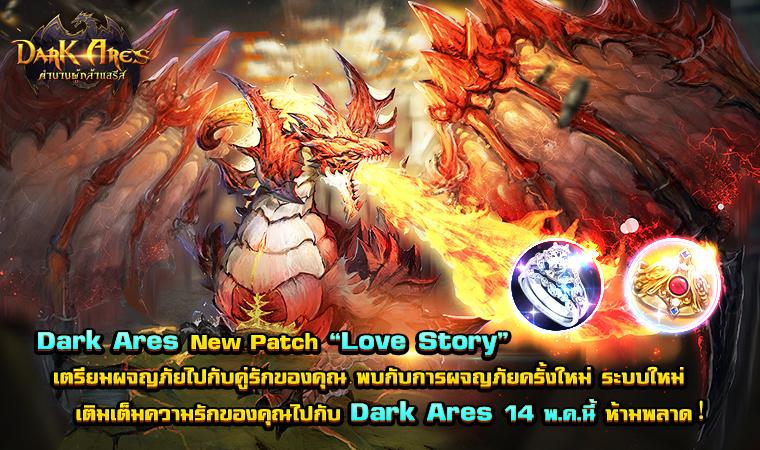 "Dark Ares New Patch ""Love Story"" มาเติมความรัก 14 พ.ค.นี้"