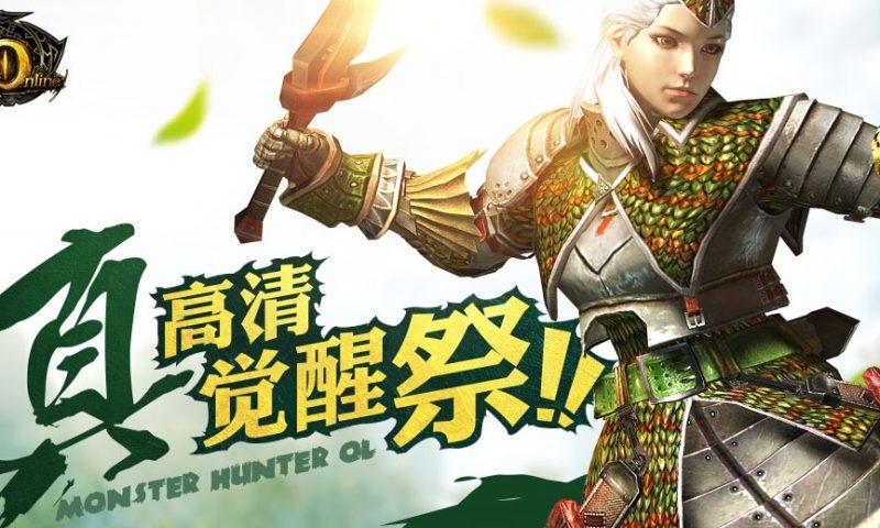 Monster Hunter Online ปล่อยโหลดตัวเกมส์ 1080p resolution