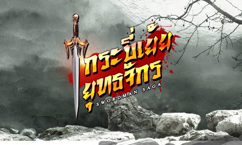 Swordsman Saga Online กระบี่เย้ยยุทธจักร จ่อเปิดสงครามมันส์เร็วๆ นี้