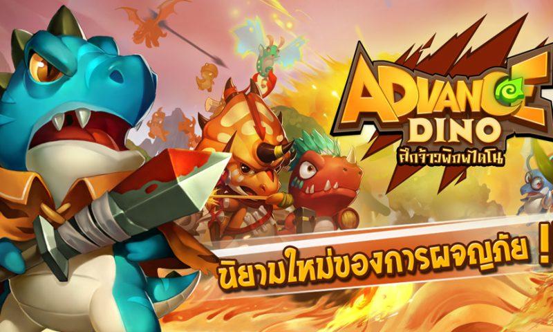 "Advance Dino แนะนำสกิล Dino สุดเทพ ""จัดทีมอมตะ!"""