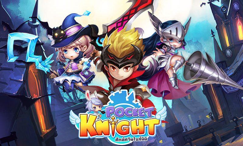 Pocket Knight อัศวินไซส์มินิ โชว์ 3 สายอาชีพโคตรเจ๋ง!
