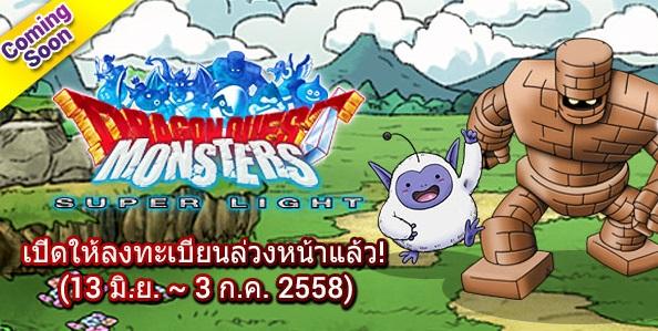 Garena จับมือ Square Enix เปิดตัว Dragon Quest Monster: Super Light