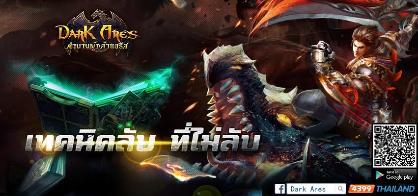 Dark Ares กับเทคนิคสุดประหยัด Gem! ใครว่าเติมอย่างเดียวถึงเทพได้