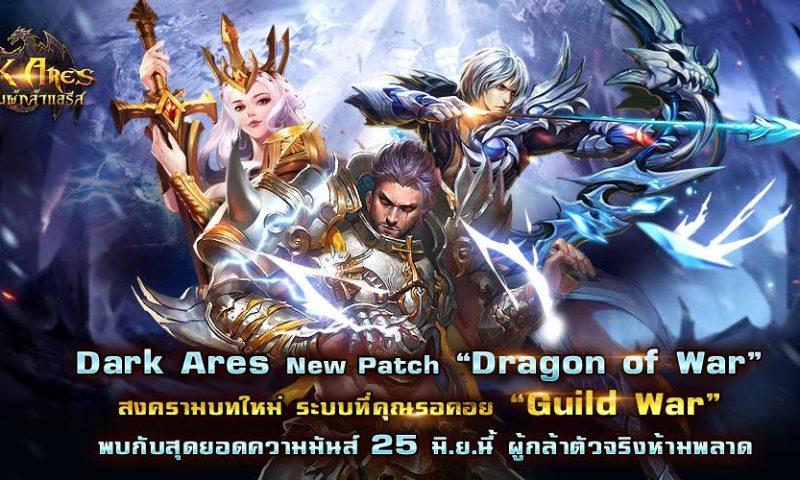 "Dark Ares New Patch ""Dragon of War"" สงครามที่คุณรอคอย"