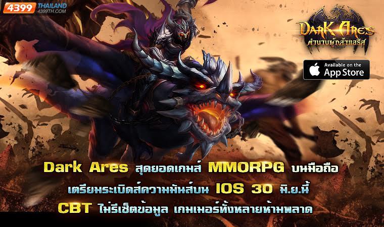 Dark Ares เตรียมระเบิดส์ความมันส์บน iOS 30 มิ.ย.นี้