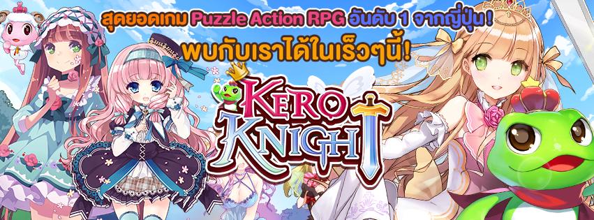 Kero Knight เกมส์มาแรงส์ติดอันดับ 1 ในญี่ปุ่น ขึ้นแท่นเด็กใหม่ Garena