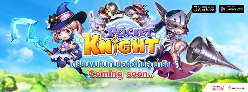Pocket Knight ศึกอัศวินไซส์มินิ เกมส์มือถือใหม่จาก Perfect World