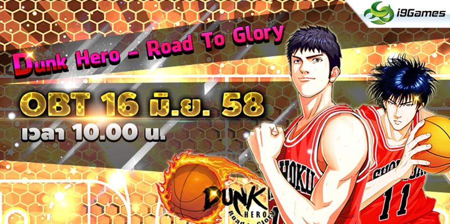 Dunk Hero เกมส์ชู๊ตลูกยาง Sport 3D สุดมันส์ OBT 16 มิ.ย. 58