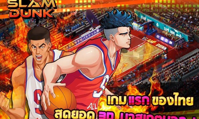 SlamDunk ทีมดังก์ในตำนาน เล็งเปิดเป็นเกมส์ Sport 3D เร็วๆ นี้